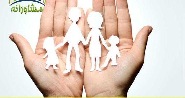 حل مشکلات خانوادگی