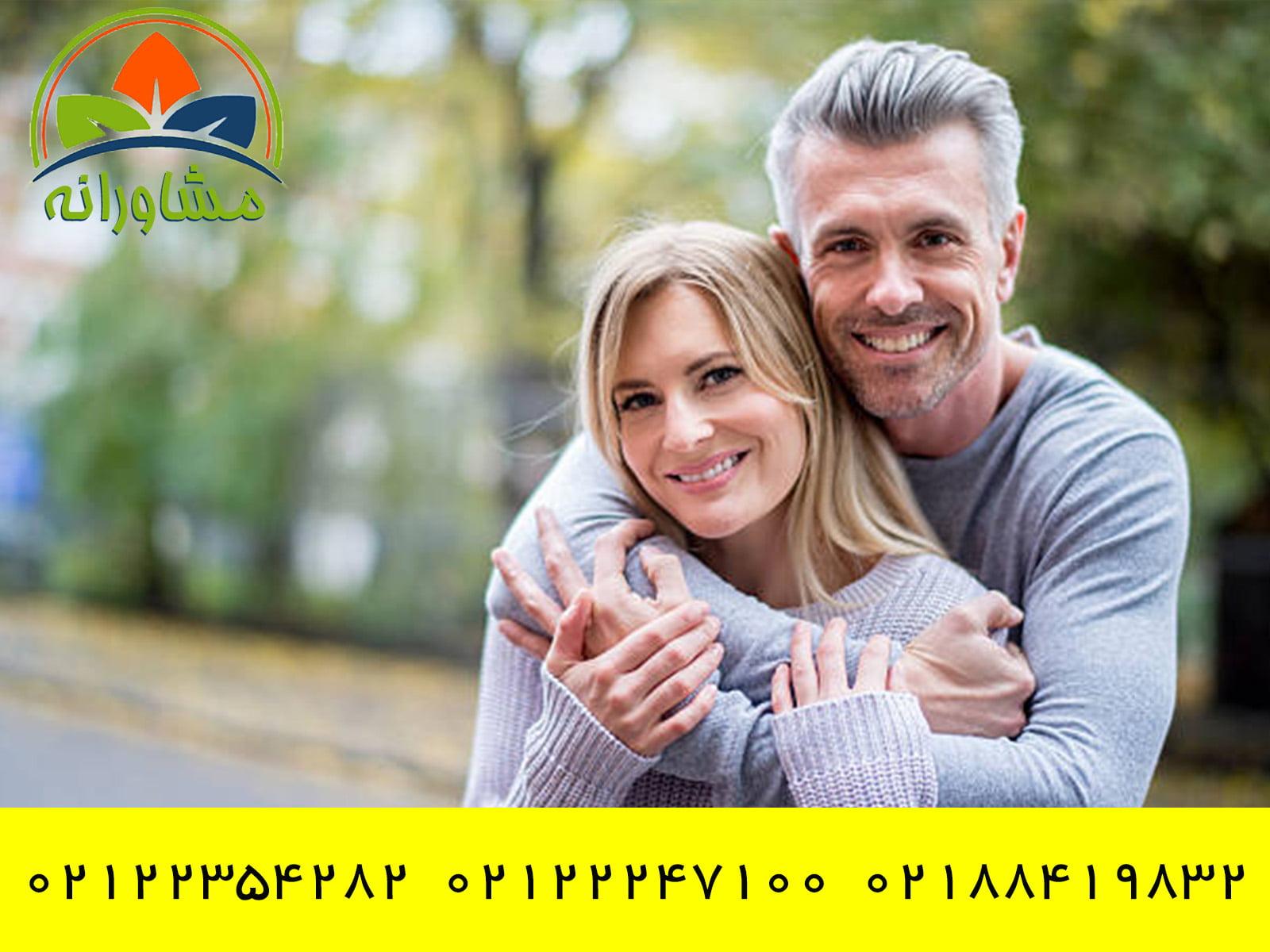شریک زندگی خود را با دقت انتخاب کنید معیار ازدواج مجدد