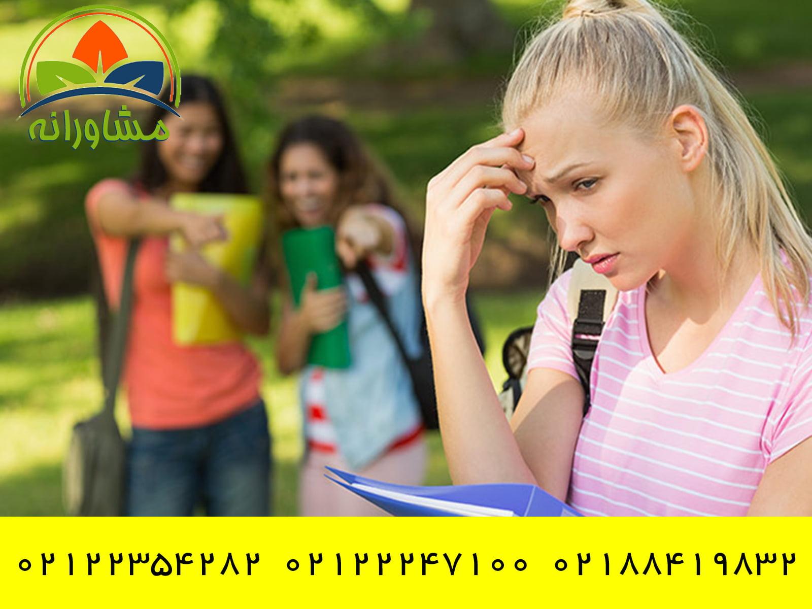فشار گروه دوستان و همسالان در دوره نوجوانی 13-19 سالگی