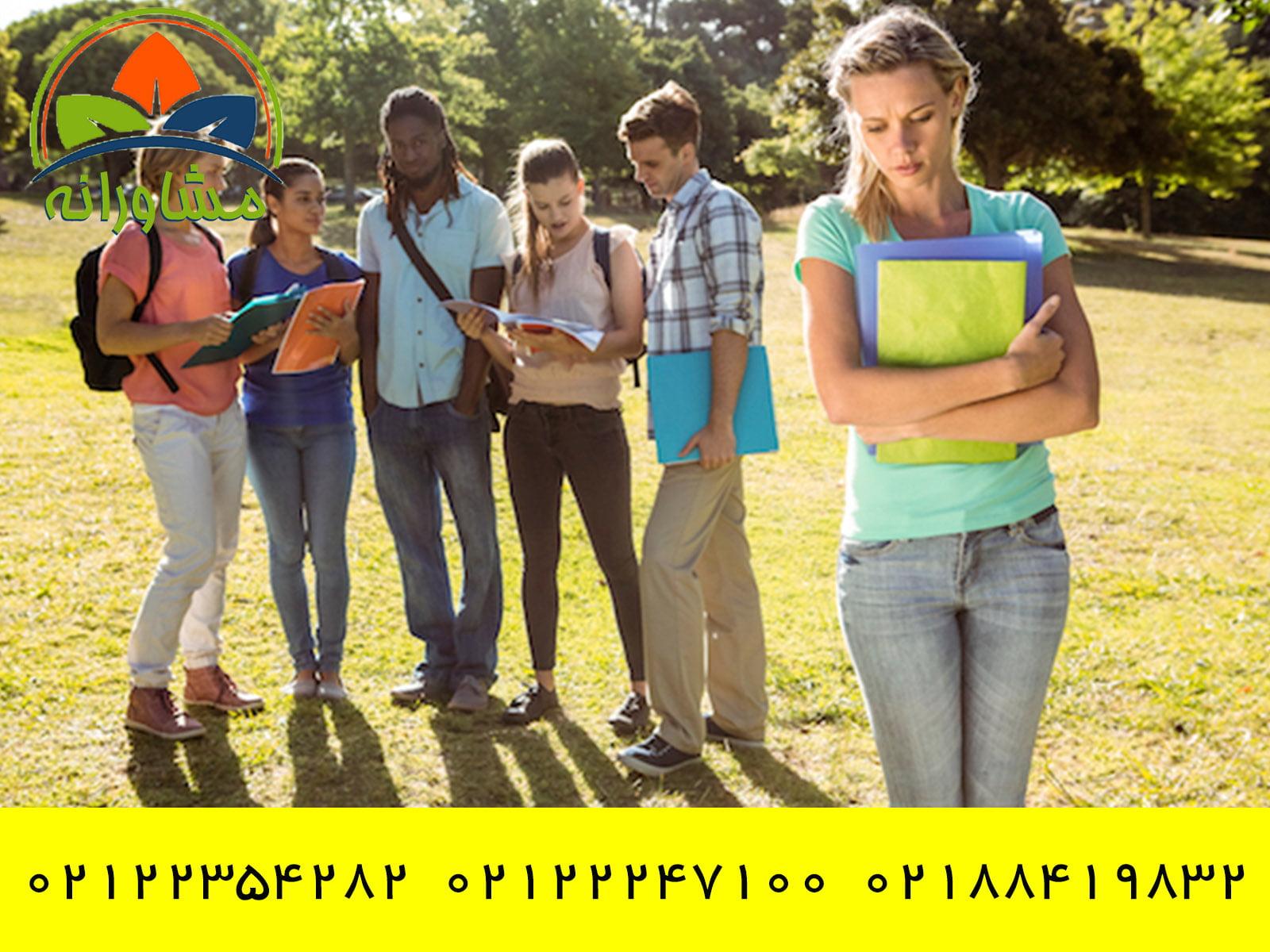 مشاورانه برای فشار گروه دوستان و همسالان در دوره نوجوانی 13-19 سالگی