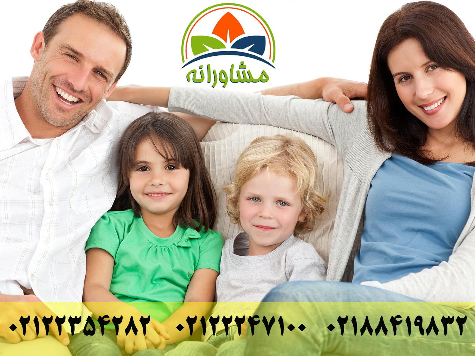 مشاوره حضوری برایمشاوره روابط زناشویی- مشاورانه-خانواده شاد