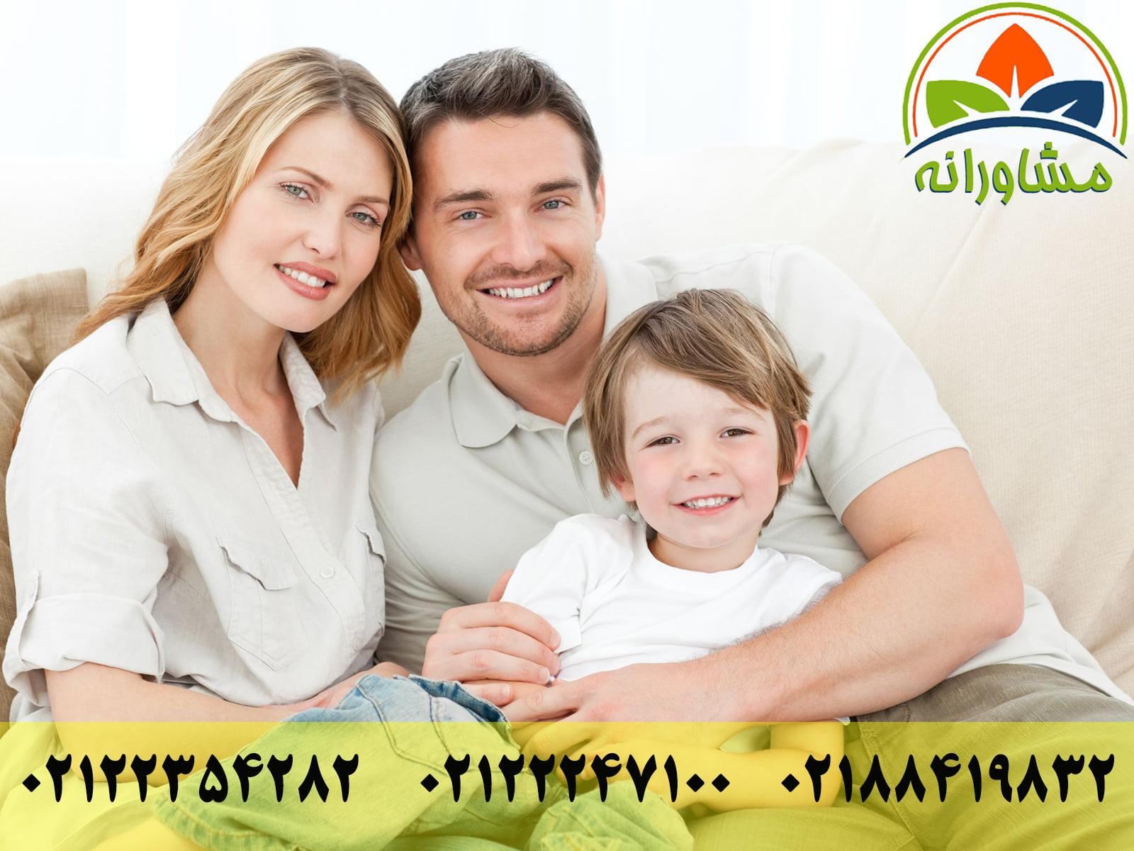 مشاور خانوادگی