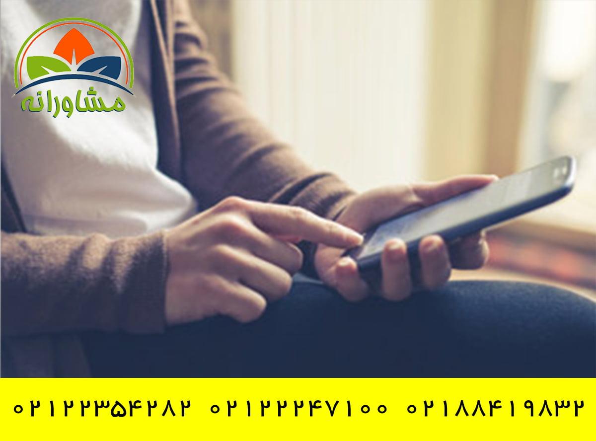 مشاوره تلفنی رایگان با موبایل و با قیمت ارزان