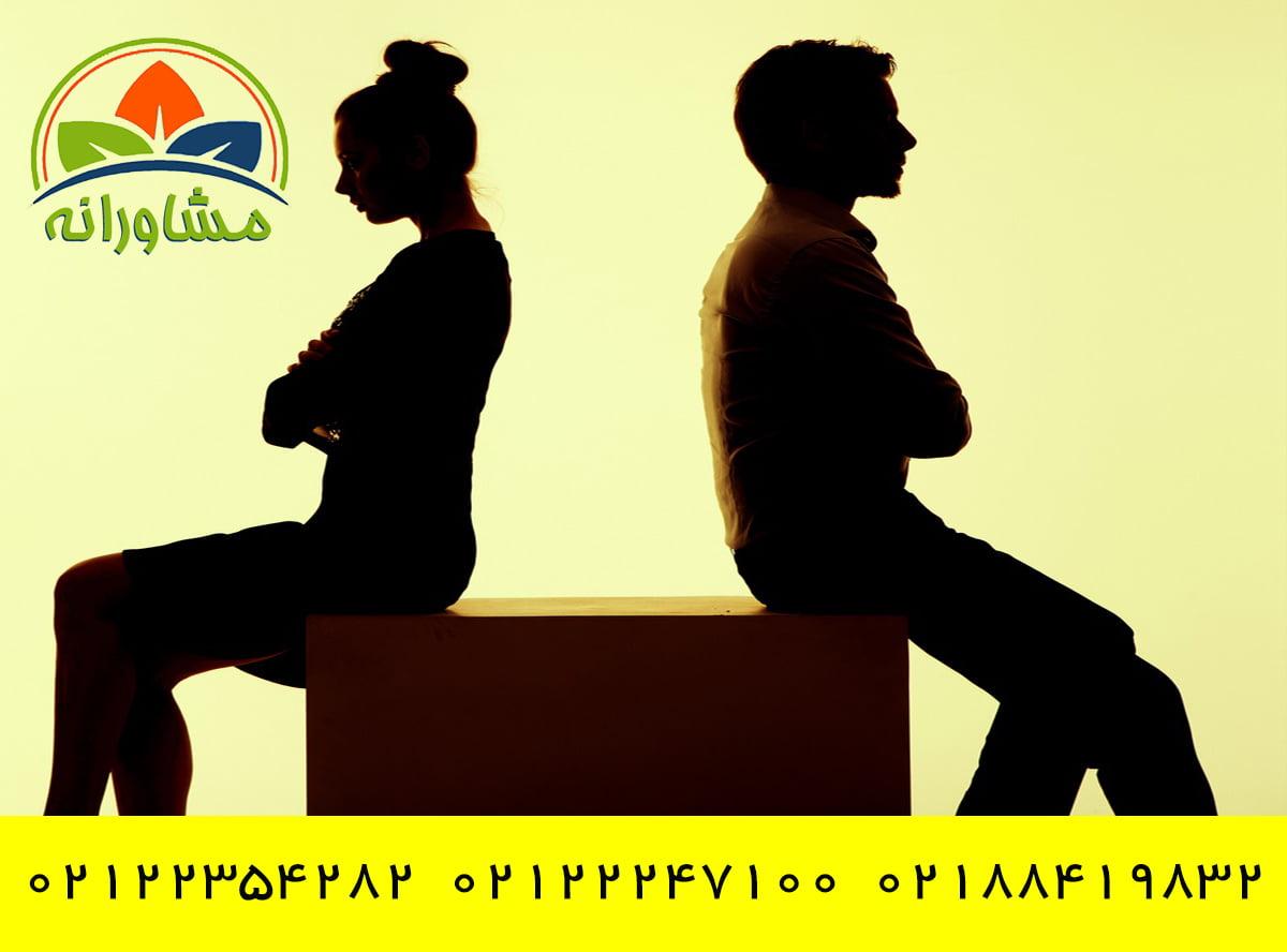 مشاوره طلاق / دلایل جدایی و راه حل نجات زندگی