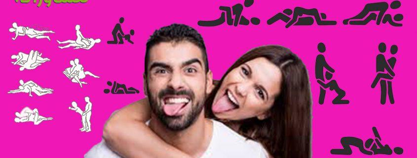 پوزیشن جنسی که زندگی زناشویی شما را دگرگون می کند