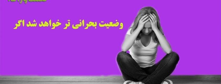 احساس افسردگی می کنید؟ وضعیت بحرانی تر خواهد شد اگر...
