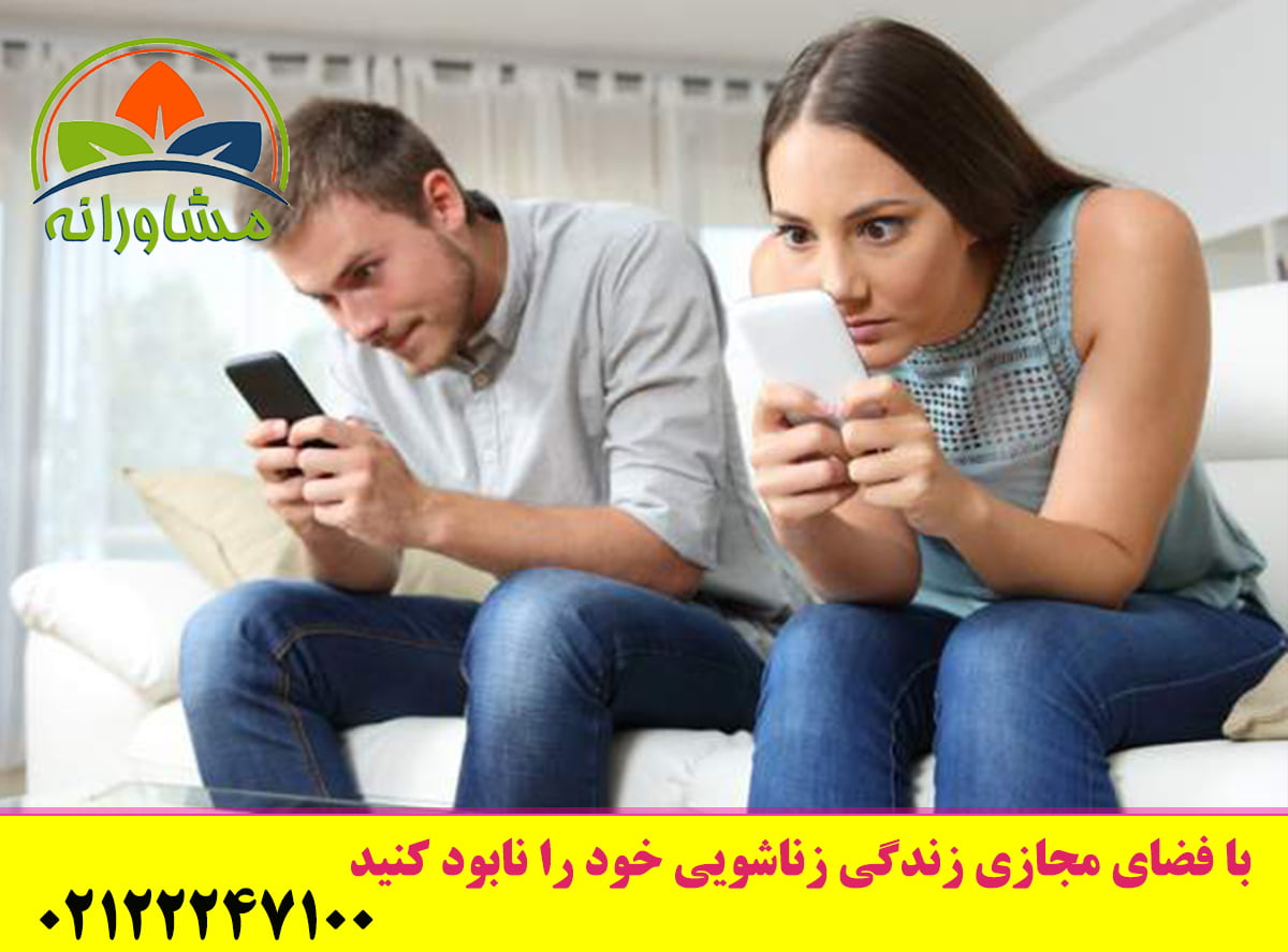 با شبکه های اجتماعی و فضای مجازی زندگی زناشویی خود را نابود کنید