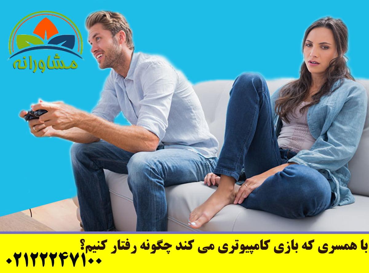 با همسری که بازی کامپیوتری می کند چگونه رفتار کنیم؟
