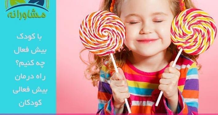 با کودک بیش فعال چه کنیم؟ راه درمان بیش فعالی کودکان