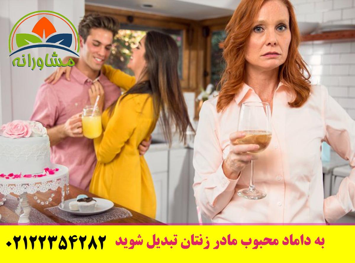 به داماد محبوب مادر زنتان تبدیل شوید