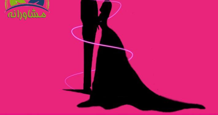 تست روانشناسي جنسيتي آیا نیاز به ازدواج دارید