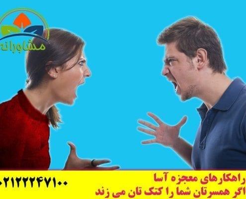 راهکارهای معجزه آسا - اگر همسرتان شما را کتک تان می زند.