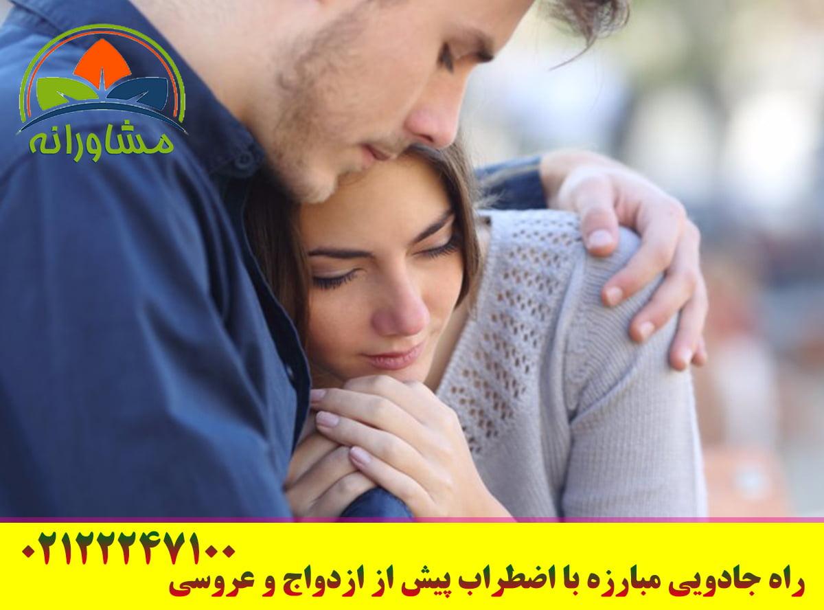 راه جادويي مبارزه با اضطراب پيش از ازدواج و عروسي