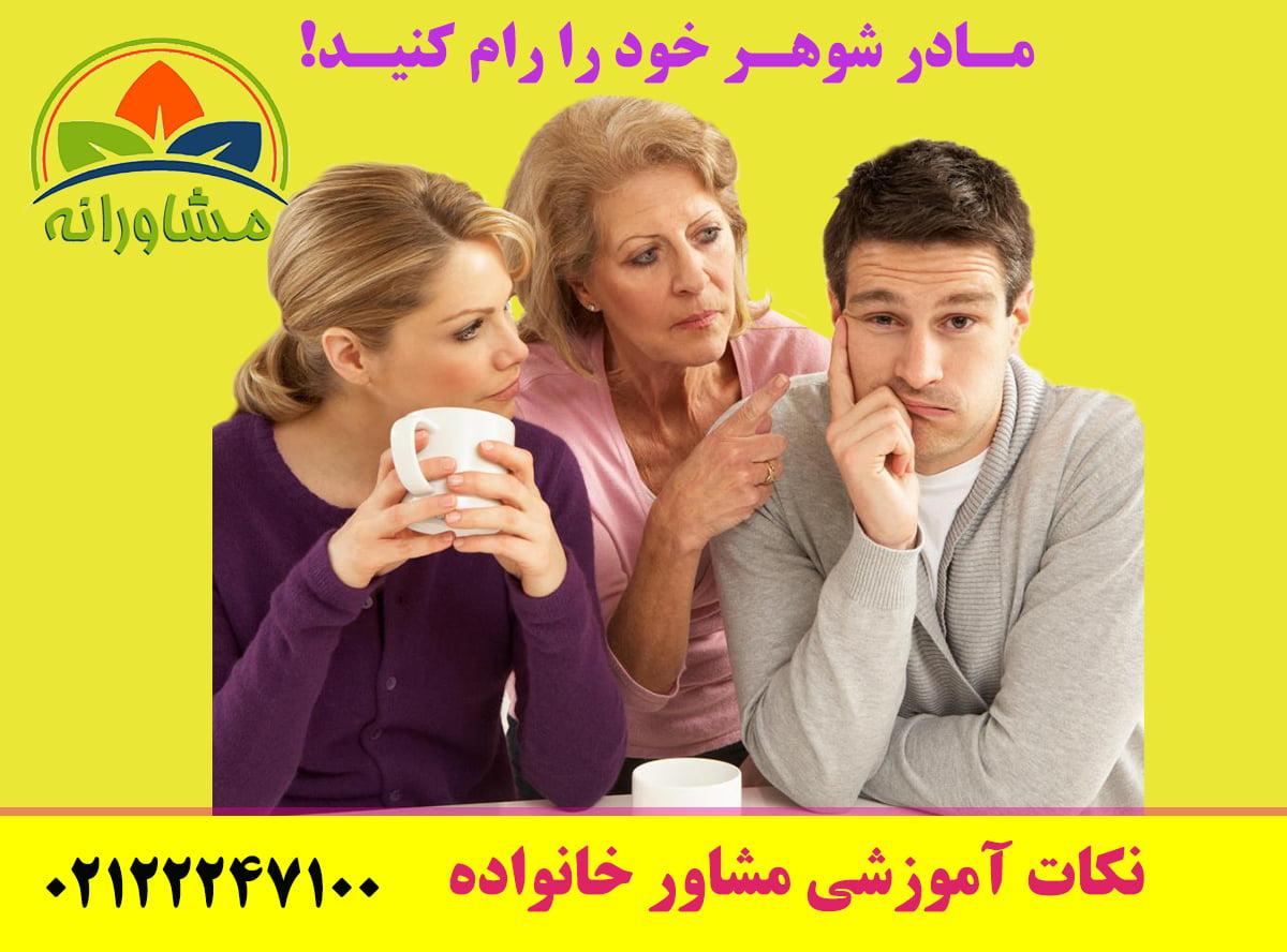 مادر شوهر خود را رام کنید! نکات آموزشی مشاور خانواده