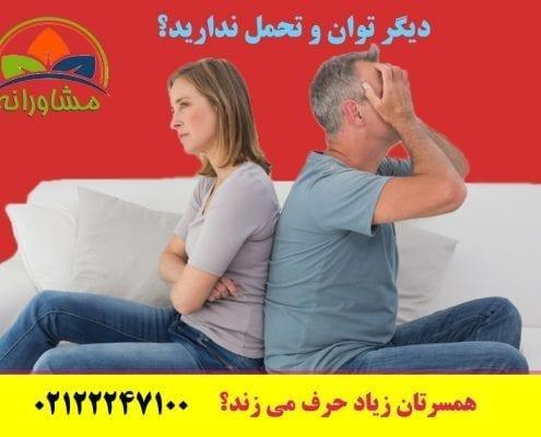 همسرتان زیاد حرف می زند؟ دیگر توان و تحمل ندارید؟