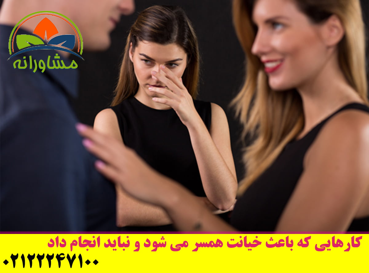کارهایی که باعث خیانت همسر می شود و نباید انجام داد