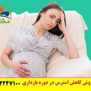 12 روش کاهش استرس در دوره بارداری -مقاله مورد تایید