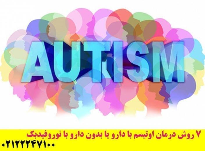 7 روش درمان اوتیسم با دارو یا بدون دارو با نوروفیدبک