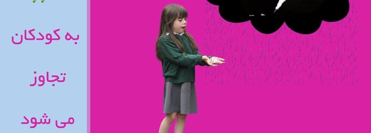 به کودکان تجاوز می شود- پدر و مادر مقصر هستند- چرا؟