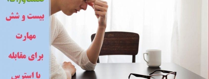 بیست و شش مهارت برای مقابله با استرس