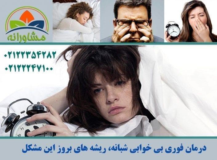 درمان فوری بی خوابی شبانه، ریشه های بروز این مشکل - مشاورانه