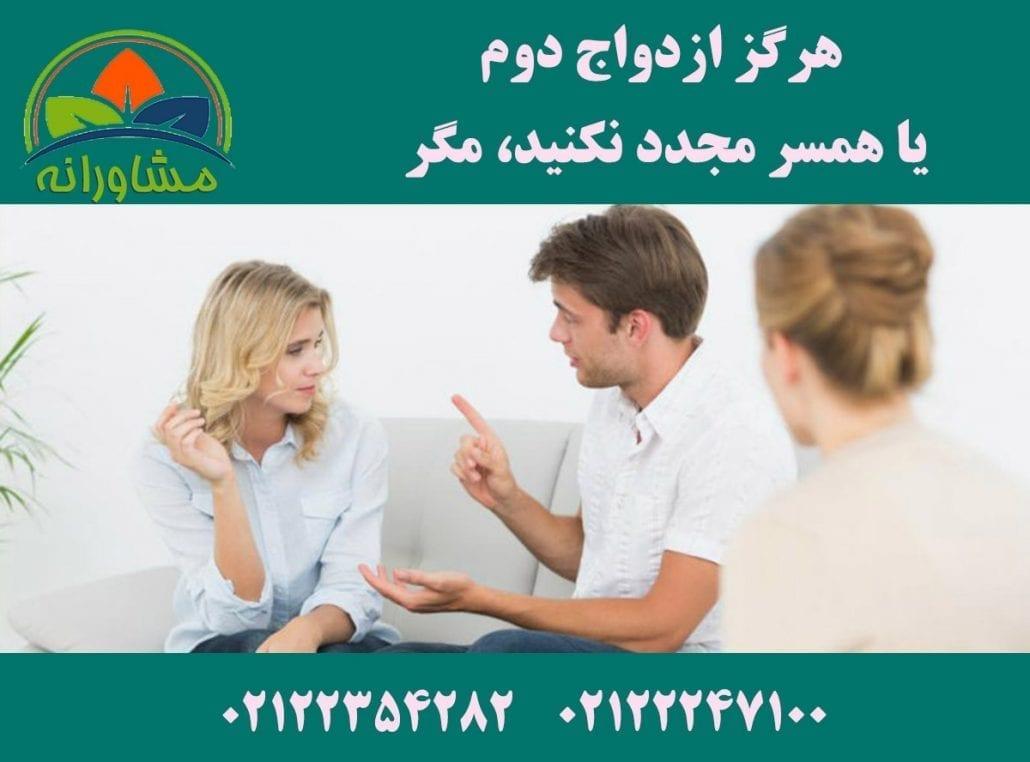 هرگز ازدواج دوم یا همسر مجدد نکنید، مگر…