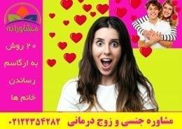 ۲۰ روش به ارگاسم رساندن خانم ها / زوج درمانی