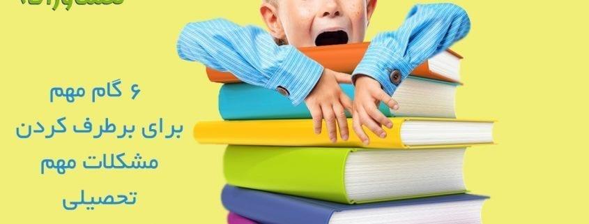 6 گام مهم برای بر طرف کردن مشکلات مهم تحصیلی