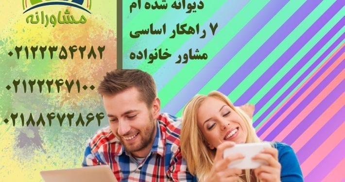 از دست همسر شکاکم، دیوانه شده ام - 7 راهکار اساسی مشاور خانواده