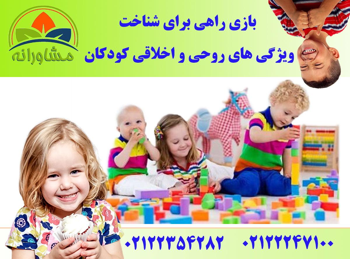 بازی درمانی راهی برای شناخت ویژگی های روحی و اخلاقی کودکان
