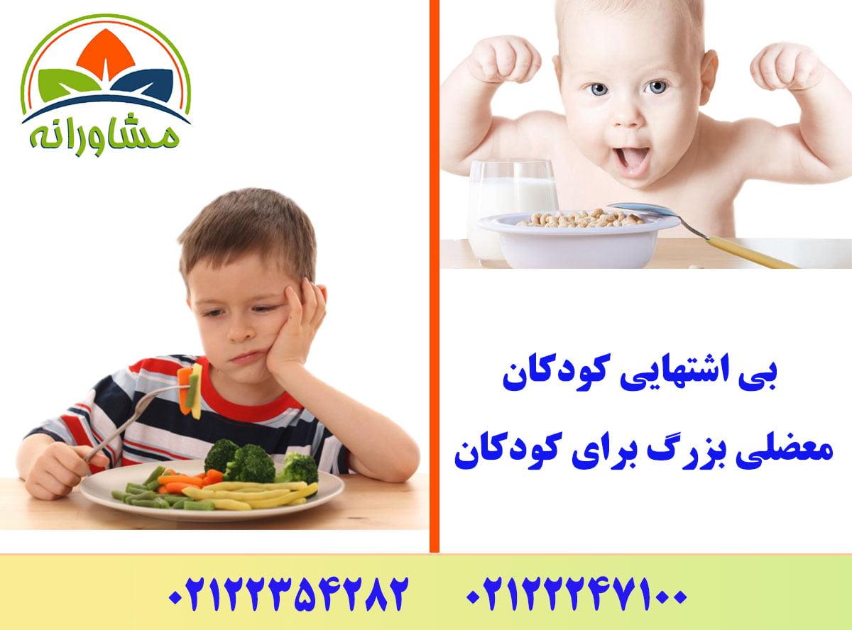 بی اشتهایی کودکان، معضلی بزرگ برای کودکان