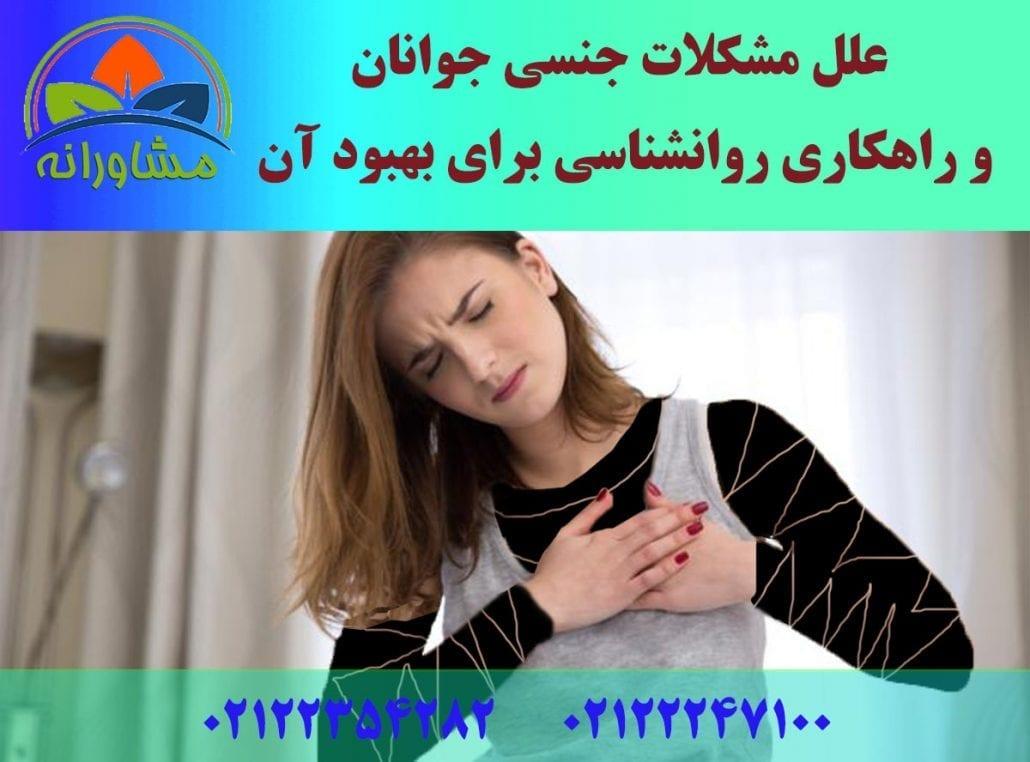 علل مشکلات جنسی جوانان و راهکاری روانشناسی برای بهبود آن
