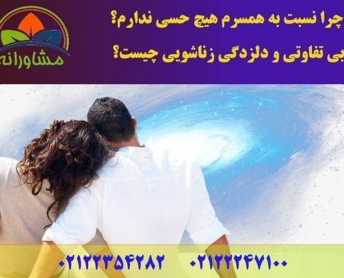 چرا نسبت به همسرم هیچ حسی ندارم؟ بی تفاوتی و دلزدگی زناشویی چیست؟