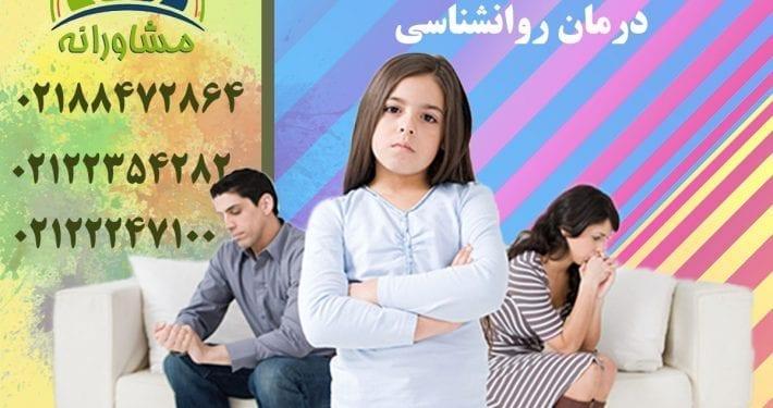 کودکان طلاق چه مشکلاتی دارند؟ درمان روانشناسی