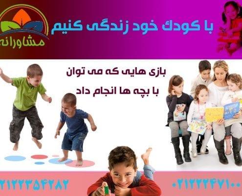 با کودک خود زندگی کنیم- بازی هایی که بچه ها را موفق می کند