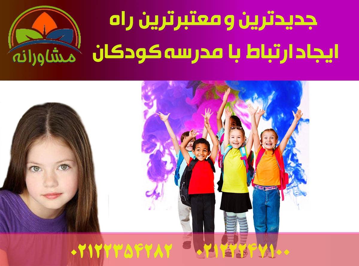 جدیدترین و معتبرترین راه ایجاد ارتباط با مدرسه کودکان
