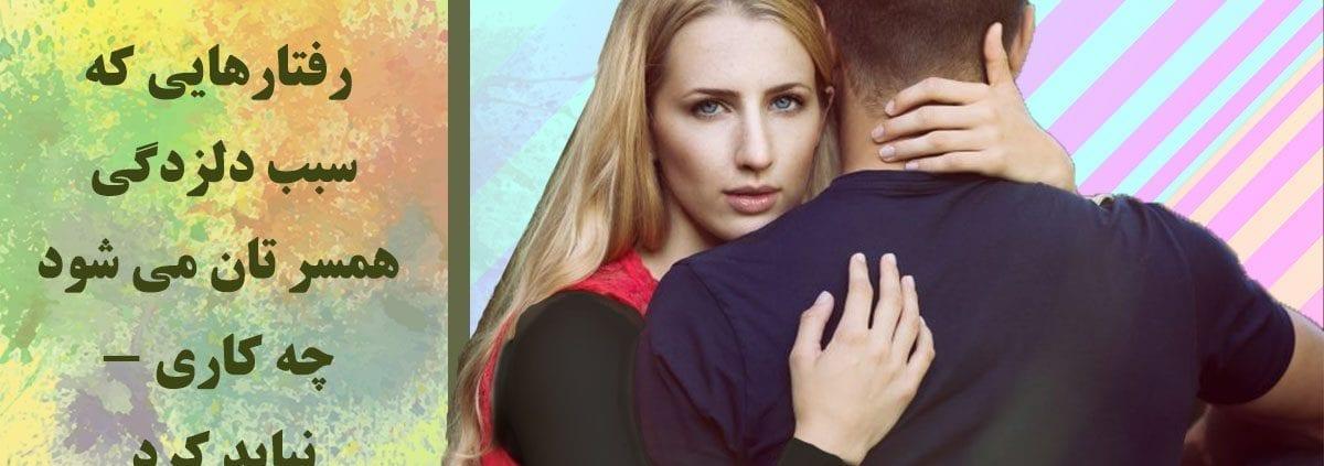 رفتارهایی که سبب دلزدگی همسر تان می شود - چه کاری نباید کرد