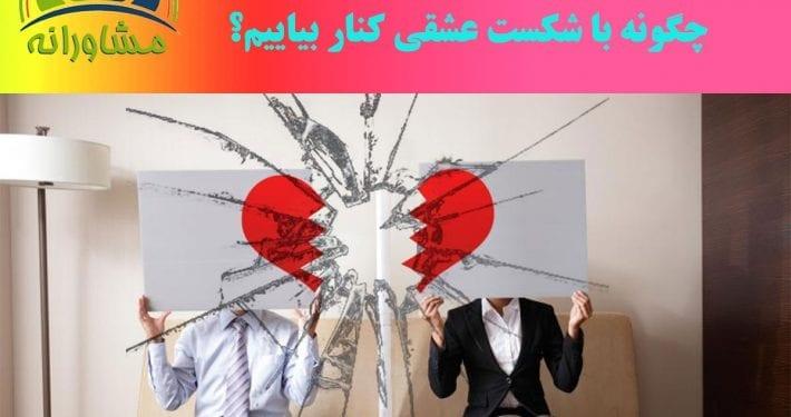 روش های روانشناسی معتبر برای ابراز احساسات به عشق