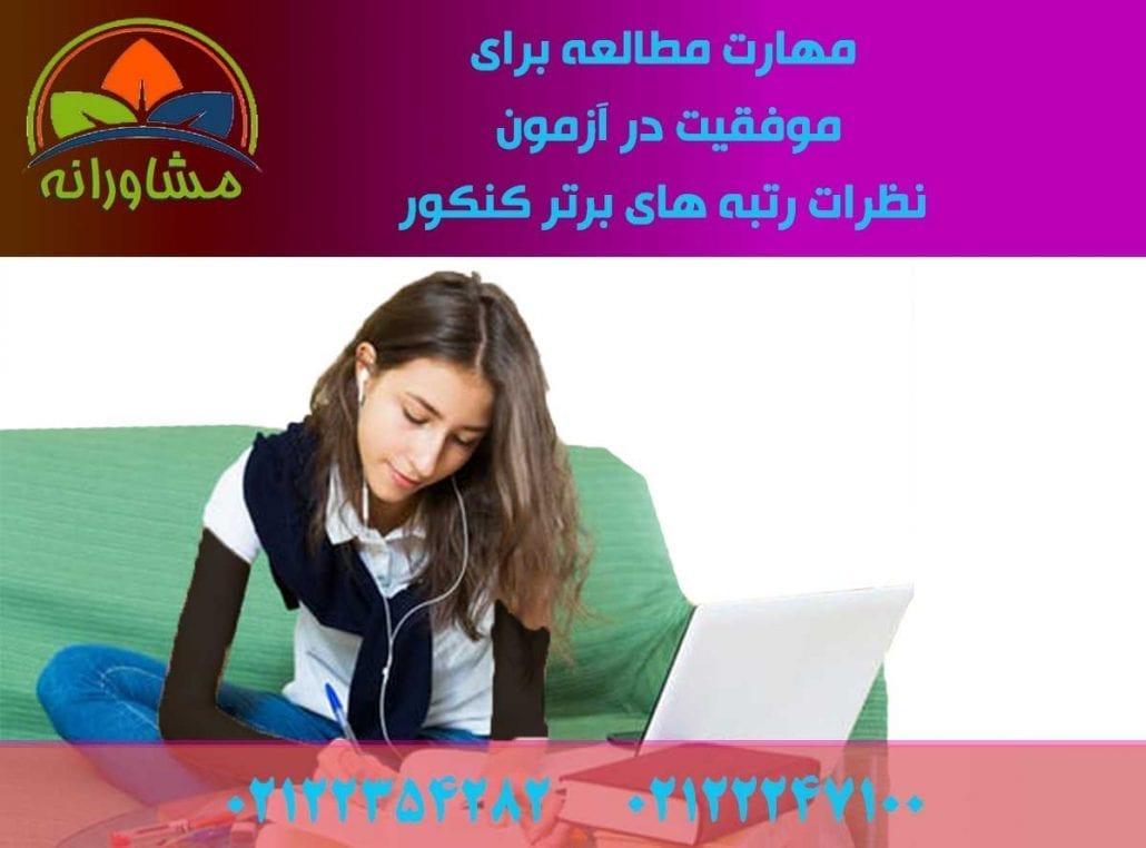 مهارت-مطالعه-برای-موفقیت-در-آزمون--نظرات-رتبه-های-برتر-کنکور