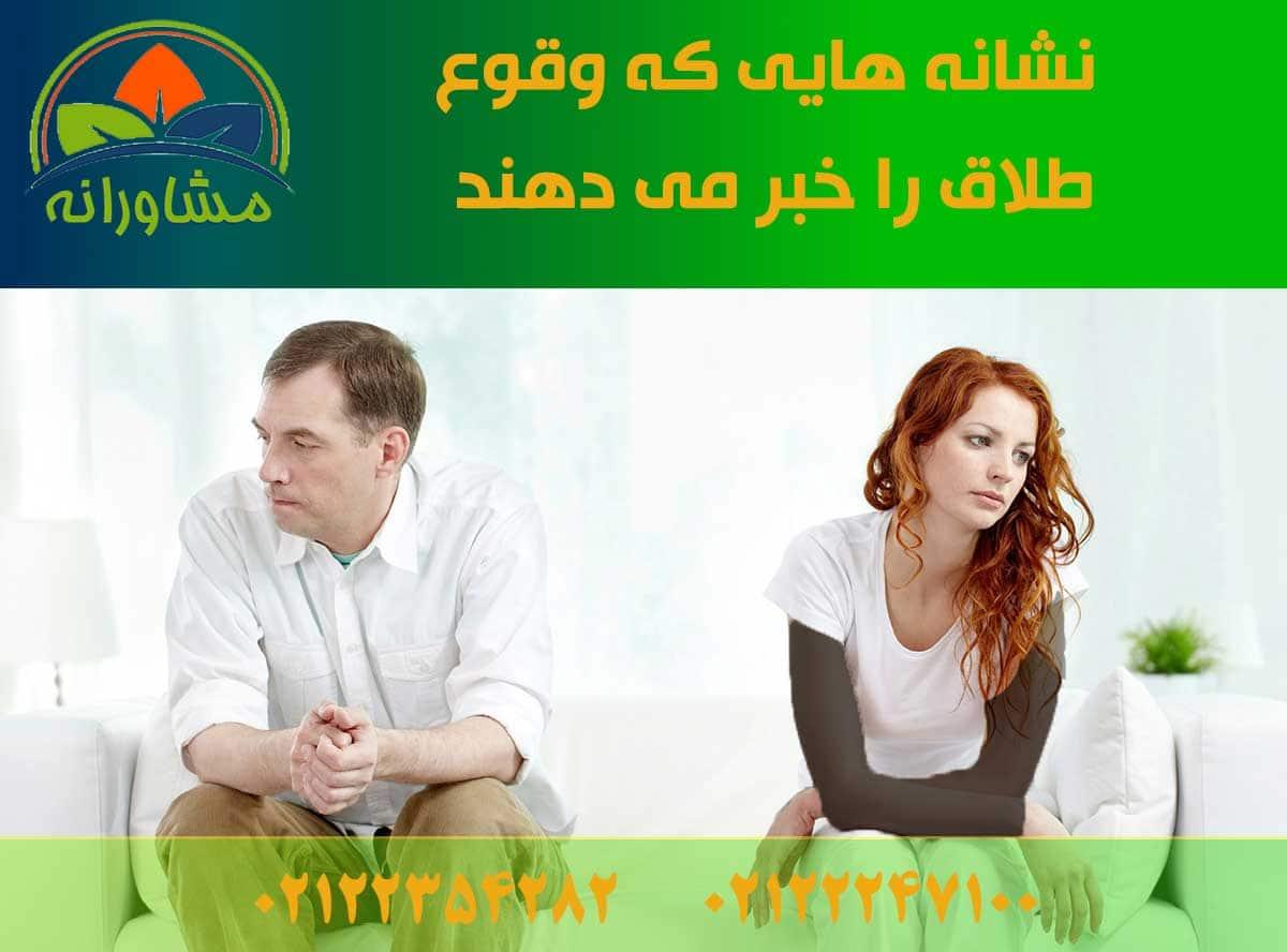 نشانه هایی که وقوع طلاق را خبر می دهند