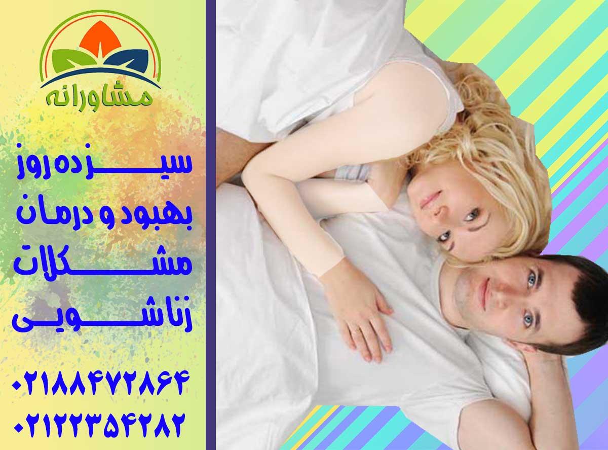 سیزده روز تا بهبود و درمان مشکلات زناشویی