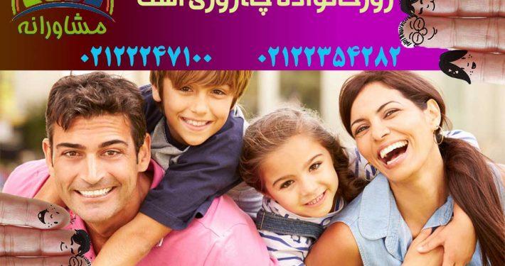 روز خانواده چه روزی است و چگونه می توان یک روز خانوادگی عالی را سپری کرد!