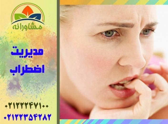 مدیریت اضطراب - کاهش اضطراب