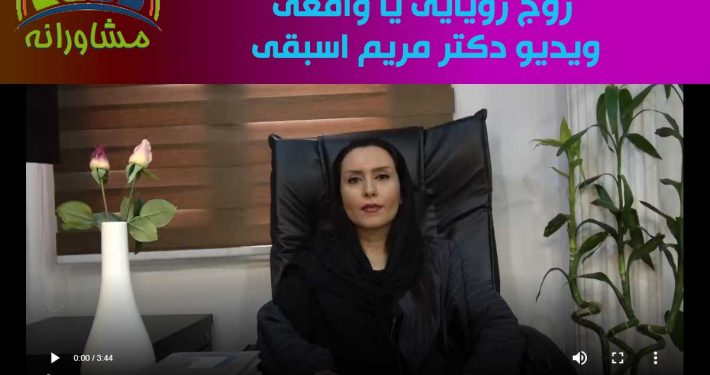 مشاوره ازدواج - زوج رویایی یا واقعی - ویدیو دکتر مریم اسبقی