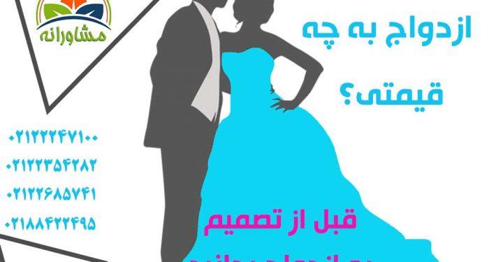 ازدواج-به-چه-قیمتی؟-قبل-از-تصمیم-به-ازدواج-بدانید
