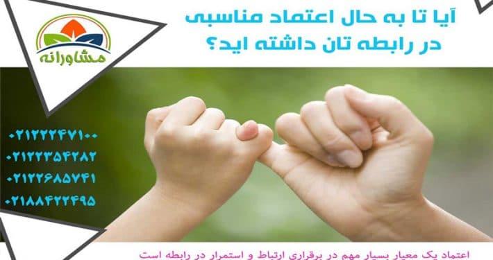اعتماد در رابطه