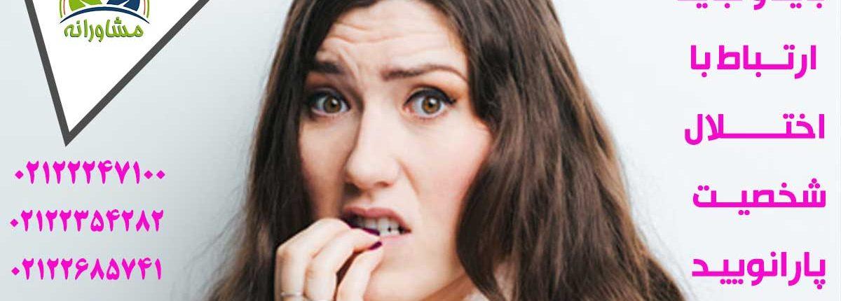 باید و نبایدهای ارتباط با اختلال شخصیت پارانویید