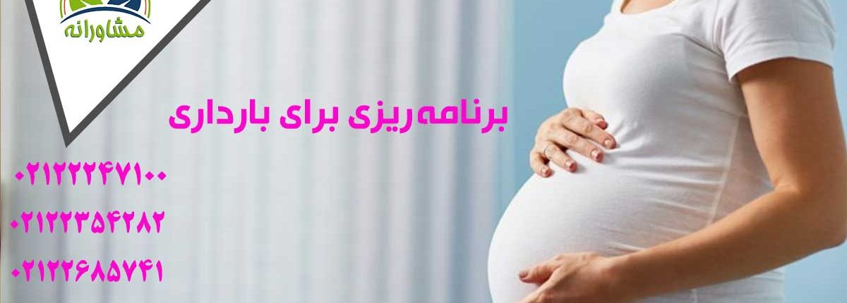 برنامه ریزی برای بارداری