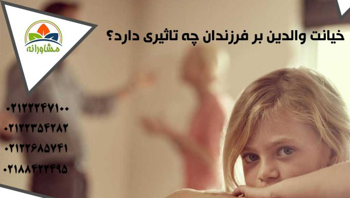 تاثیر خیانت والدین بر کودک