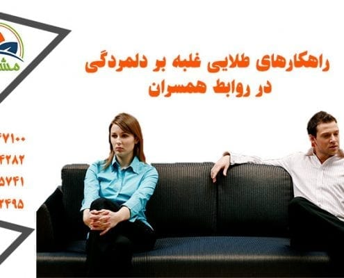 راهکارهای طلایی غلبه بر دلمردگی در روابط همسران